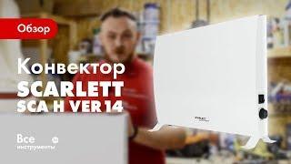 Обзор конвектора Scarlett SCA H VER14 1500