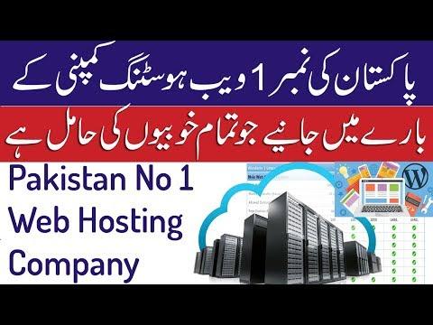 Best Web Hosting Company in Pakistan | Hosting Reviews 2019