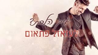 רותם כהן - חלמתי עלייך