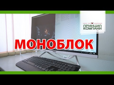 Моноблок компьютер [2019] Обзор