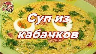 Суп из кабачков. Просто! Вкусно! Недорого!.