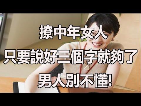 撩中年女人,只要說好三個字就夠了,男人別不懂!【夕陽紅】 - YouTube