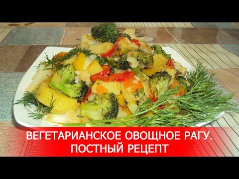 Вегетарианское Овощное Рагу. Постный Рецепт