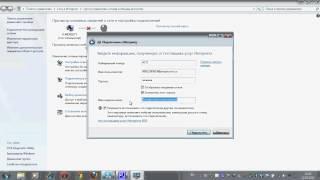 создание подключения PEOPLEnet Windows 7