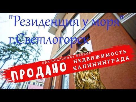 Продано! Купить дом у Моря. г.Светлогорск.