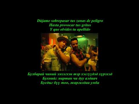 Despacito Mongolia (lyrics)