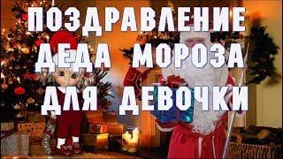 Новый год Лучшие поздравления Деда Мороза девочке Закажи подарок девочке Музыкальная видео открытка