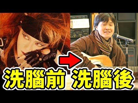 深日本#54 ▶ 洗腦技術:你的錢和老婆都是教主的!|好倫|