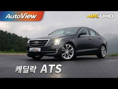 2017 캐딜락 ATS 2.0T 시승기 [오토뷰]
