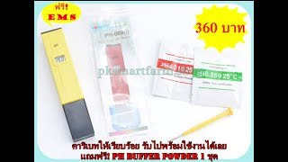 การคาริเบทเครื่องค่า ph (กรด ด่างในน้ำ)(เครื่องวัดค่า ph กรด ด่างในน้ำ Pocket Pen Water PH Meter Digital Tester PH-009 IA ราคาพิเศษ 379 บาท ฟรี ems...., 2016-04-09T14:39:18.000Z)