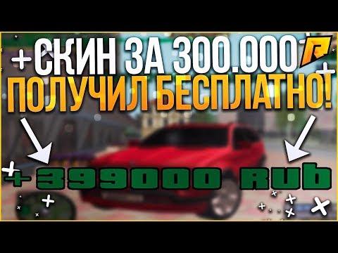 ПОЛУЧИЛ БЕСПЛАТНО СКИН ЗА 300.000 РУБЛЕЙ БОЛЬШАЯ УДАЧА - RADMIR RP - CRMP