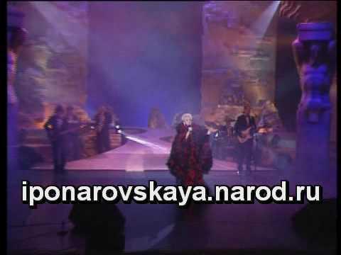 Irina Ponarovskaya - И. Понаровская - Дай мне 1997
