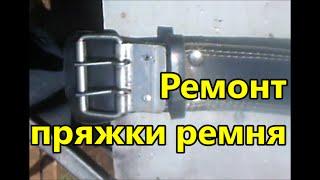 Ремонт пряжки ремня.(, 2016-07-27T19:53:47.000Z)