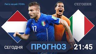Нидерланды Италия прогноз на матч Лига наций 2 тур Голландия Италия
