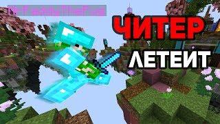 НАБЛЮДАЕМ ЗА ЧИТЕРОМ, ЧТО ОН ЕЩЁ МОЖЕТ СДЕЛАТЬ! - (Minecraft SkyGiants)
