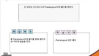 Android(안드로이드) Tutorials- 제28강 FrameLayout 과제 풀이