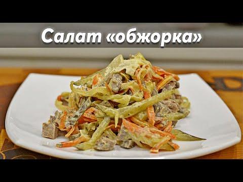 Обжорка салат/ Простой Классический рецепт!