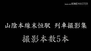 山陰本線 末恒駅 列車撮影集 撮影本数5本