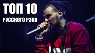 ТОП 10 Песен Русского Рэпа