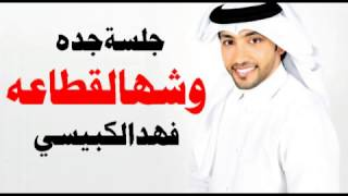 فهد الكبيسي - وش هالقطاعه (جلسة جدة) | 2013