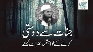 Jinnat Se Dosti Kay Khwahish Mand Hazraat Klye ll Sheikh ul Wazaif ll Ubqari Videos
