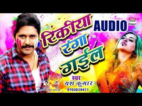 Rinkiya Ranga Gayil | रिंकीया रंगा गइल | Yash Kumar | यश कुमार | BHOJPURI NEW HIT HOLI SONG | 2018