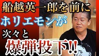 船越英一郎を前に、ホリエモンが次々と爆弾投下!NHK『ごごナマ』に漂う...