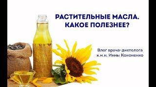 Растительное масло. Какое лучше? Советует Инна Александровна Кононенко