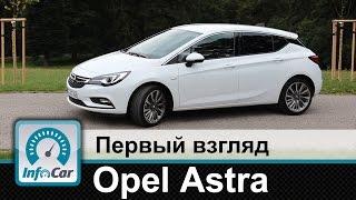 Opel Astra K 2015 - первый взгляд InfoCar.ua (Опель Астра)