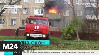 Смотреть видео В Подольске из-за пожара эвакуировали жильцов многоэтажки - Москва 24 онлайн