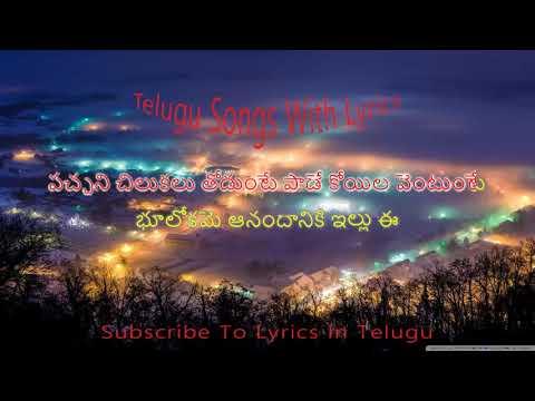 Pachani Chilukalu todunte Telugu Lyrics II...