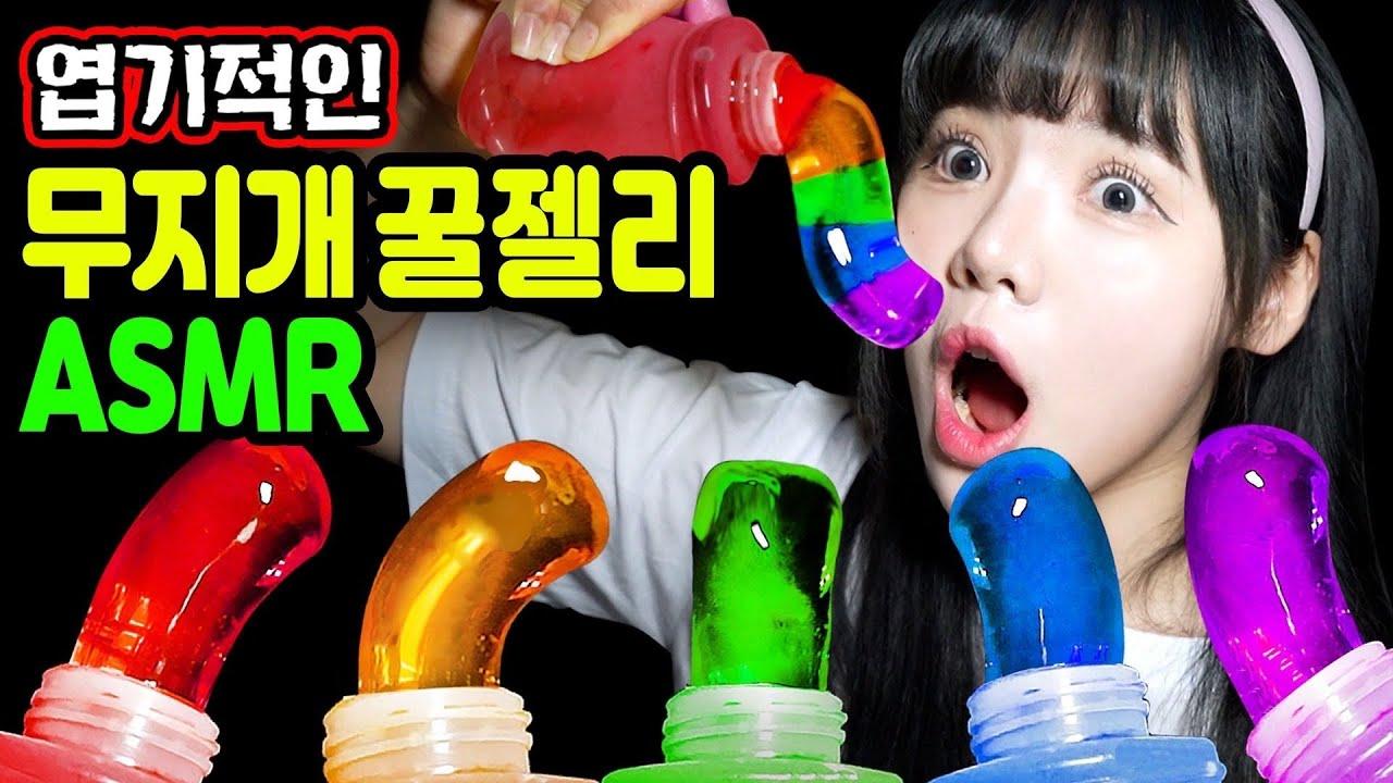 띠미의 이상한 ASMR 알록달록 무지개 꿀젤리 이팅사운드 + 호요소리 있음 [Rainbow Honey jelly eating sound]