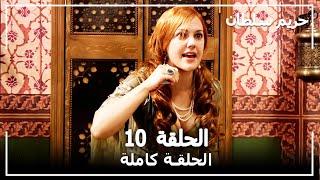 Harem Sultan - حريم السلطان الجزء 1 الحلقة 10
