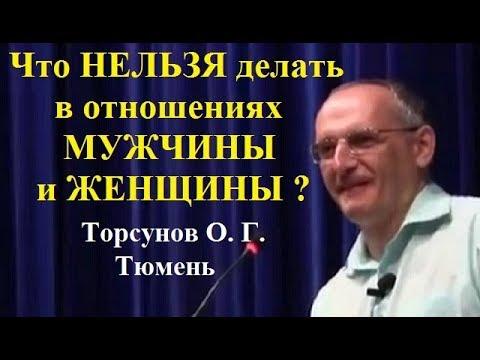 Что нельзя делать в отношениях мужчины и женщины  Торсунов О Г  Тюмень