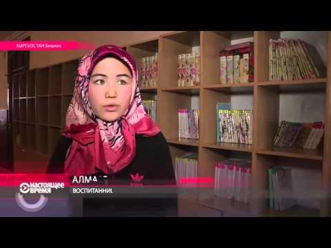 знакомство в кыргызстане бишкек