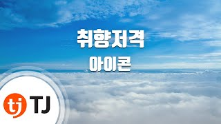 [TJ노래방 / 여자키] 취향저격 - 아이콘 (MY TYPE - iKON) / TJ Karaoke