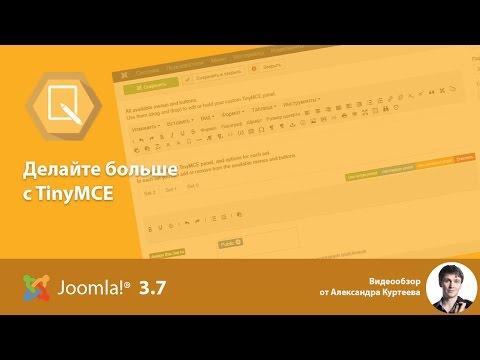 Joomla 3.7 - Делайте больше с новым TinyMce