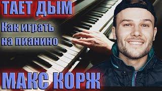 Как играть МАКС КОРЖ - ТАЕТ ДЫМ на пианино | подробный разбор |