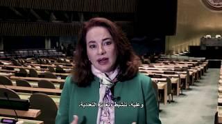 إسبينوزا، دبلوماسية تمزج بين الأدب والسياسة وتتطلع إلى جعل الأمم المتحدة أكثر كفاءة وقربا من الناس