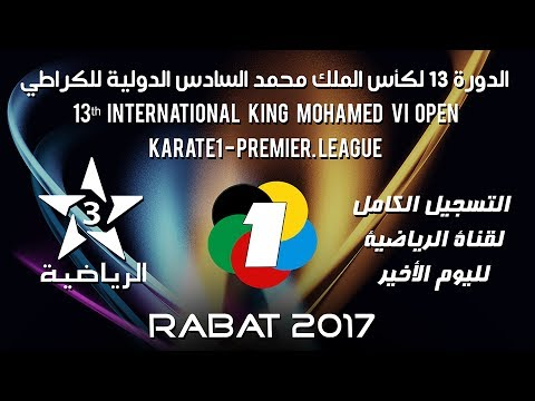 FRMK.TV : KARATE1 PREMIER LEAGUE RABAT 2017  MOROCCO, Chaine Arryadia Live