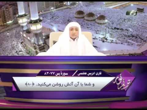 Murottal Al-Qur'an Surat Yasiin | Qori : Idris al Hasyimi
