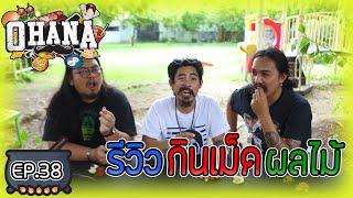 ครัวไรอ่ะ! : รีวิวกินเม็ดผลไม้