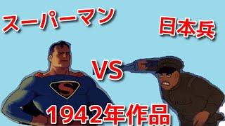 1942年 スーパーマンVS日本人 アニメ アメリカ