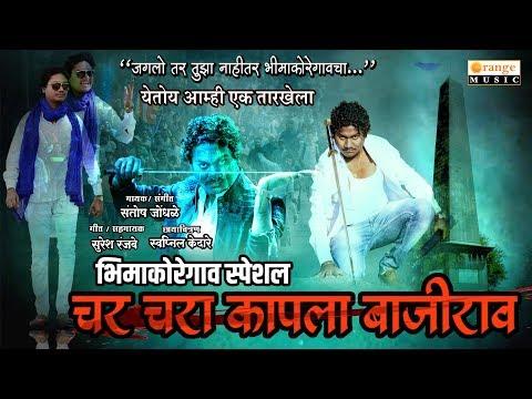 Char Chara Kapala Bajirao | Bhima Koregaon Special Song | Santosh Jondhale - Orange Music