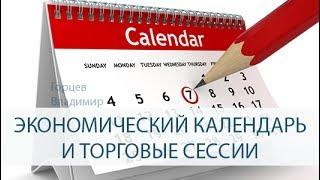 Работа с экономическим календарем и его новостями