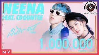 เป็นไรกัน (144p) feat. CD GUNTEE - Neena (นีน่า Gelato) [Official MV]