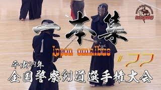 #77【超必見‼】一本集【H29全国警察剣道選手権大会】ippon omnibus