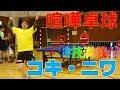 【卓球】大物卓球YouTuberと大喧嘩!? 祐コーチ vs 卓キチ