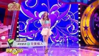104/01/12-張誠菡❤惜兒-娛樂百分百(好友音樂會)-完美情人