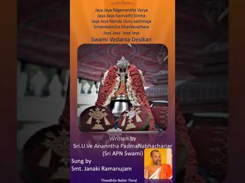 Sri #APNSwami 's Sri #Vedanta #Desika #Vijayam   Sanskrit Play Title Song on Vedanta Desika